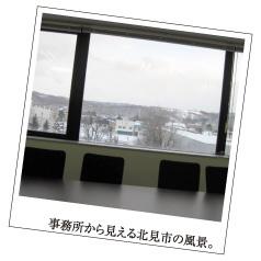事務所から見える北見市の風景。